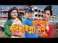 বরিশাইল্লা মনু | Borishailla Monu | Chotu Dipu | Chotu dipur Comedy |Music Bangla Tv