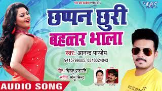 Chhapan Chhuri Bahattar Bhala - Anand Pandey - Bhojpuri Hit Songs 2018