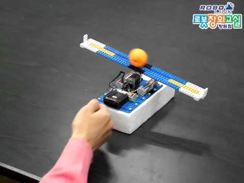 시소 로봇 (Seesaw robot)