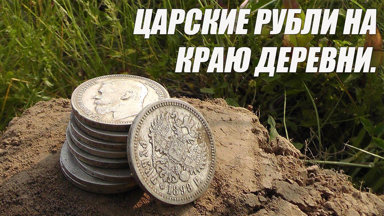 Царские рубли на краю деревни. - youtube.
