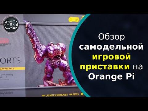 Обзор самодельной игровой приставки за 3 т. руб.