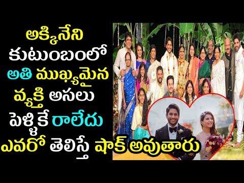 Most Important Akkineni Family Person Missing In Naga Chaitanya Samantha Wedding|Filmy Poster