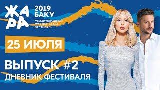 ЖАРА В БАКУ 2019 /// Дневники фестиваля /// Гала-концерт