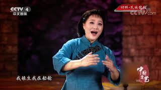 《中国文艺》 20200519 回眸·民族歌剧| CCTV中文国际
