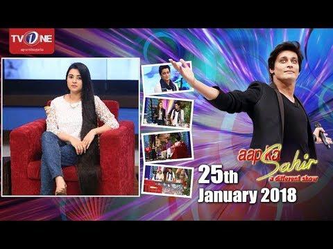 Aap ka Sahir   Morning Show   25th January 2018   Full HD   TV One