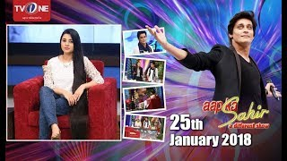 Aap ka Sahir | Morning Show | 25th January 2018 | Full HD | TV One