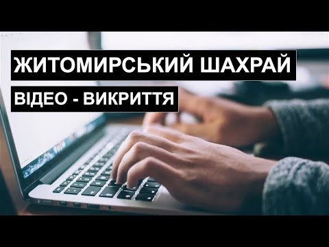 Житомирський шахрай: відео-викриття!
