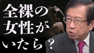 【武田邦彦】コレTVで言って怒られたんですけど・・日本が生き残る為の方法3選【地上波NG】