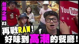 真正「無死角」台灣料理!踩上聖結石屋企簽名!【台灣Vlog#3】