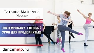 Contemporary. Готовый урок для продвинутых. Татьяна Матвеева, Москва