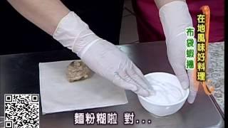 蝦捲-太太好吃經-卡滋脆皮蝦捲-youtube.mp4