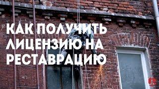 Получить лицензию на реставрационные работы(, 2015-11-19T19:19:33.000Z)