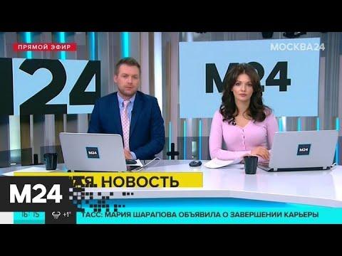 Мария Шарапова объявила о завершении карьеры - Москва 24