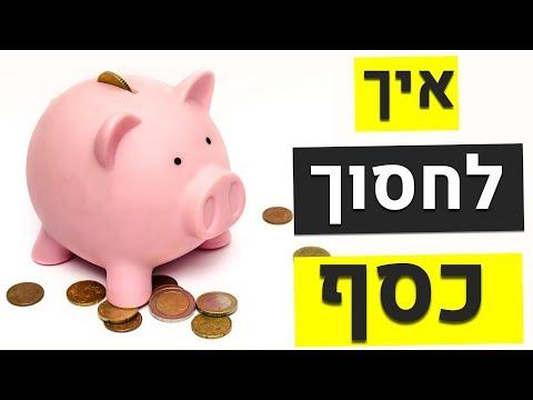 איך חוסכים כסף? 6 טיפים פשוטים לחסכון בקלות!