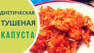 ДИЕТИЧЕСКАЯ тушеная капуста с курицей - МИНИМУМ калорий и МАКСИМУМ вкуса