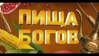 Пища Богов  Грибы, Какао, Чеснок