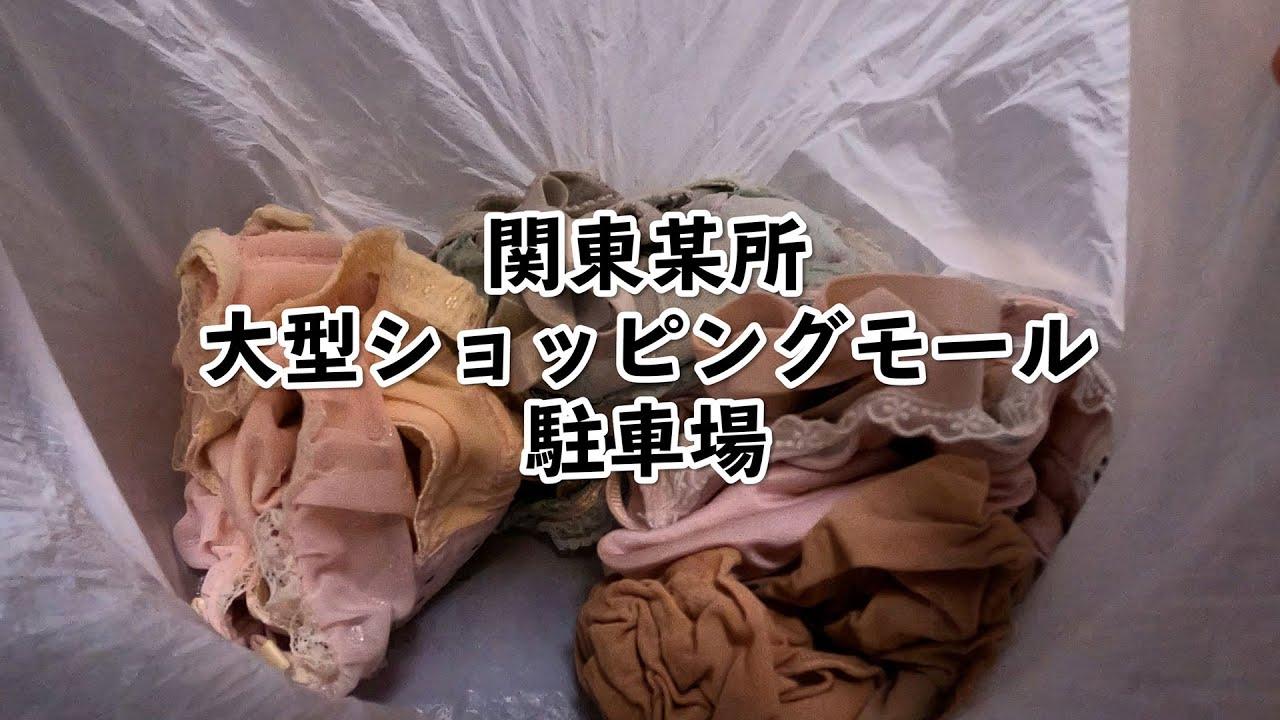 【不法投棄】不法投棄撲滅運動第二弾!