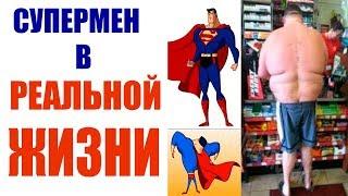 Лютые приколы 2019 СУПЕРМЕН В РЕАЛЬНОЙ ЖИЗНИ Смешные видео