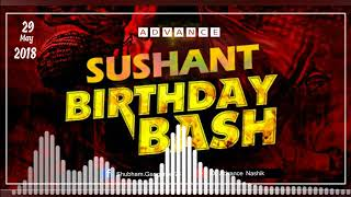 Birthday Aahe Bhavacha New DJ Shubham Song [Dj Advance Nashik]