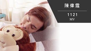 陳偉霆 William Chan《1121》[Official MV]