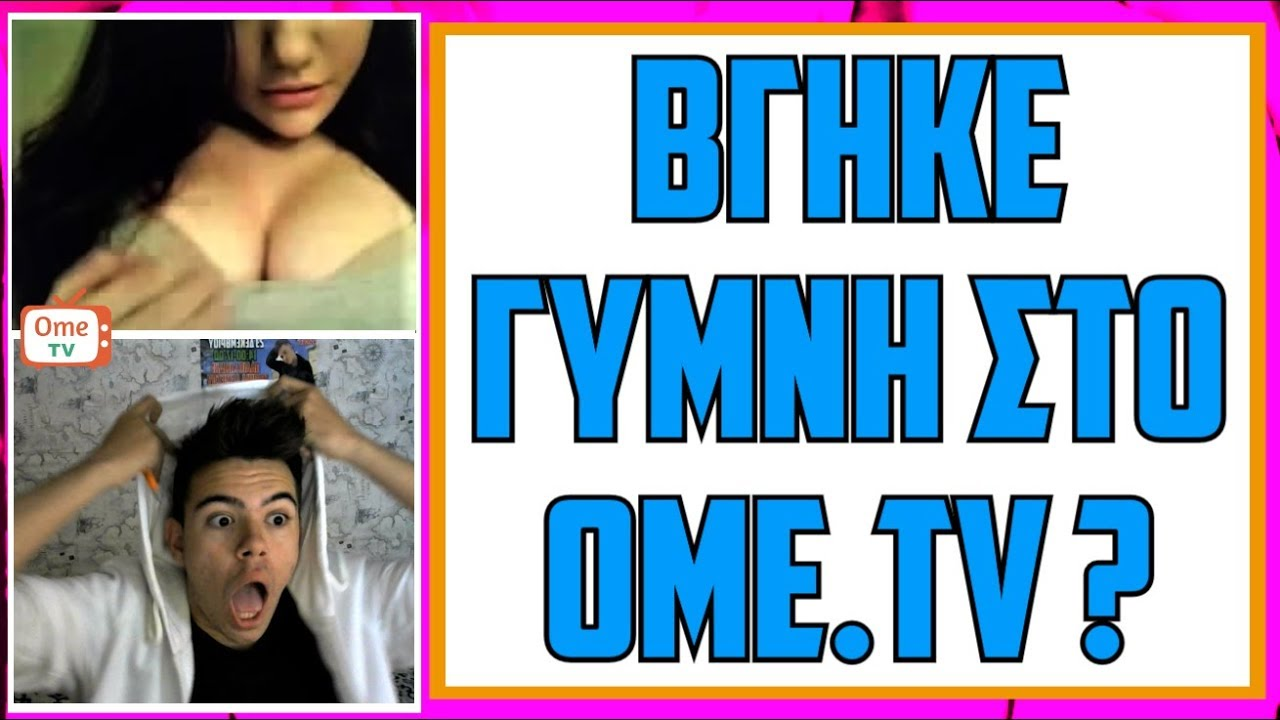 ΒΓΗΚΕ ΓΥΜΝΗ ΣΤΟ Ome.TV!? | marioTUBE - YouTube