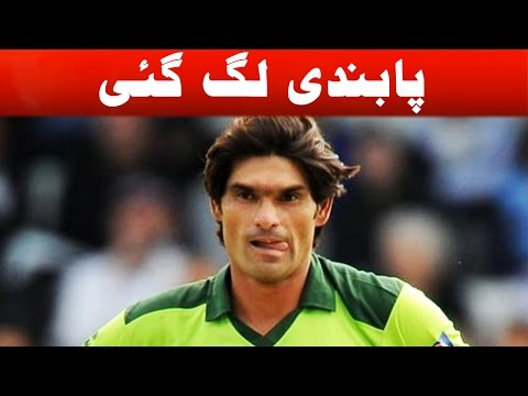 SPOT FIXING SCANDAL: Muhammad Irfan SUSPENDED from all Kinds of Cricket