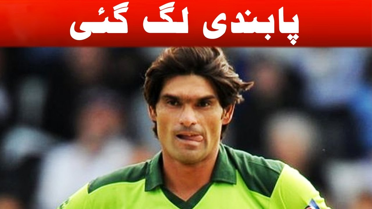 SPOT FIXING SCANDAL: Muhammad Irfan SUSPENDED from all Kinds of Cricket MyTub