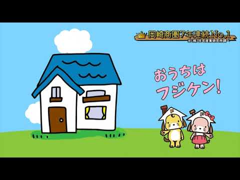 【マイホーム購入】岡崎商圏7年連続NO.1-株式会社フジケン