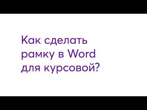 Как сделать рамку для курсовой работы в Word