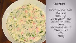 Окрошка / Окрошка на кефире / Окрошка рецепт / Холодный суп / Окрошка с колбасой / Рецепт окрошки