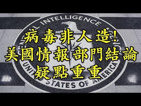 """江峰:一天就调查出来了?美国情报总监""""中共病毒非人造""""报告让中共大喜过望----深度剖析为什麽是伪结论。胡锡进开骂,川普拆招,启动全面索赔)"""