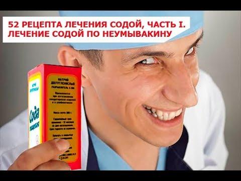 52 рецепта лечения содой, часть I  Содовые ингаляции, компрессы, капли, клизмы, ванны
