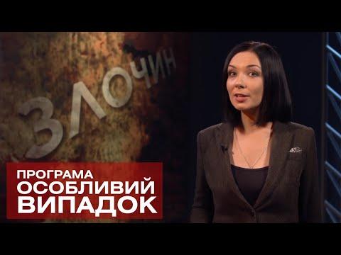 Телеканал ВІТА: Особливий випадок за 07-12-2020