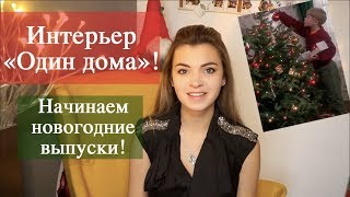 Один дома | Интерьер дома | Рождественский декор | Vittoria Selina