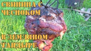 Свинина с чесноком в земляном тандыре. Приготовление мяса в яме.
