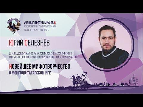 Мифы о монголо-татарском