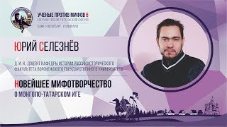 Мифы о монголо-татарском иге. Юрий Селезнёв. Ученые против мифов 6-6