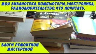 Моя библиотека по компьютерам и радиоэлектронике, что почитать.Влог №4.