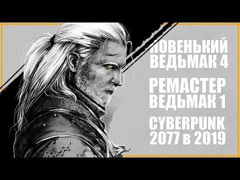 Новый Ведьмак 4 до 2021? Ремастер Ведьмак 1? Cyberpunk 2077 уже не тот? Большой анонс на E3 2019!