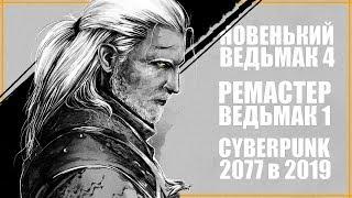 Новый Ведьмак 4 до 2021? Ремастер Ведьмак 1? Cybepunk 2077 уже не тот? Большой анонс на E3 2019!
