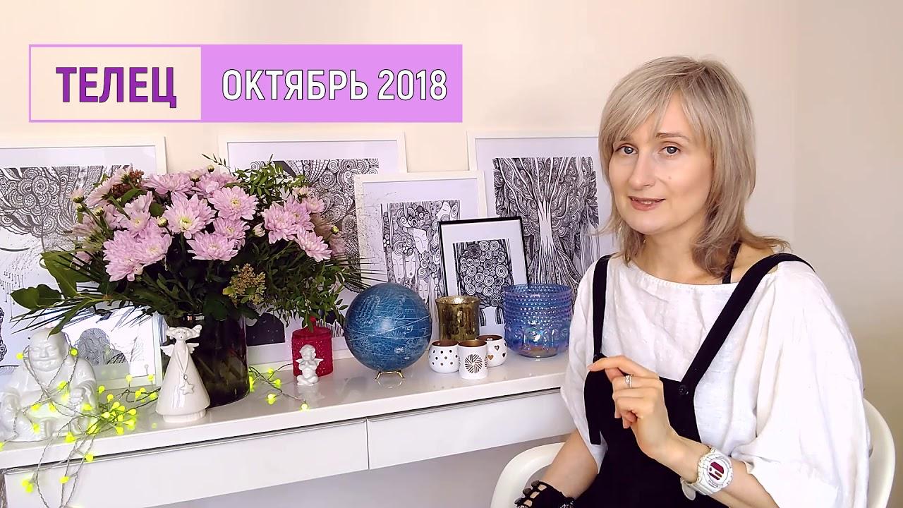 ТЕЛЕЦ ♉ гороскоп на ОКТЯБРЬ 2018/♀️R — Венера ретро с 6 октября / прогноз от Olga