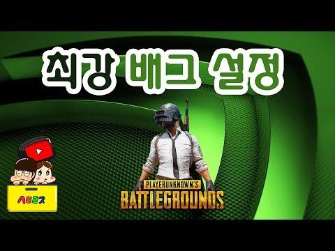 [배틀그라운드] 최강 배그 설정! NVIDIA 제어판 사용 [스토리지TV]