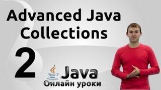 Реализации интерфейса Map - Collections #2 - Advanced Java