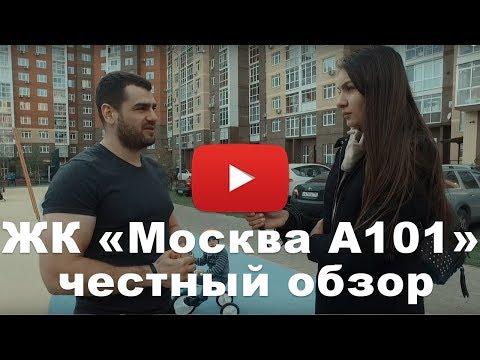 """Обзор ЖК «Москва А101» от застройщика """"А101 Девелопмент"""""""