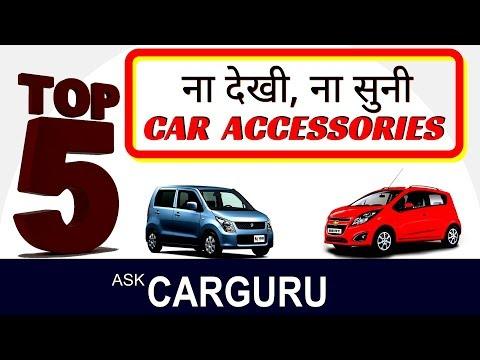 Best 5 Car accessories, इनको ले डाला तो पुरानी कार भी झिन्गालाला. Best Car Gadget by CARGURU
