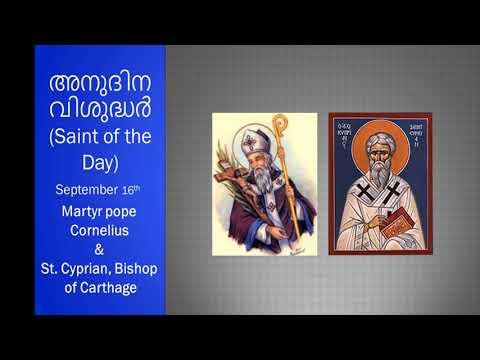അനുദിന വിശുദ്ധർ (Saint of the Day) September 16th - Martyr Pope Cornelius & St. Cyprian
