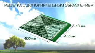 Газонные решетки Альта-Профиль(Газонные решетки - отличное решение для организации парковки или детской площадки на даче или в городе...., 2016-01-14T14:20:12.000Z)