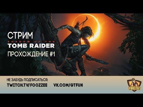 Shadow of the Tomb Raider - Прохождение часть 1 ► Начало