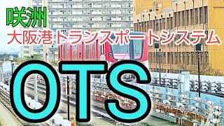 【大阪の海底トンネル】海の前にある地下鉄駅  OTS区間に乗ってみた