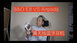 【BIG东东】B&O E8 VS Airpods 真无线蓝牙耳机对比